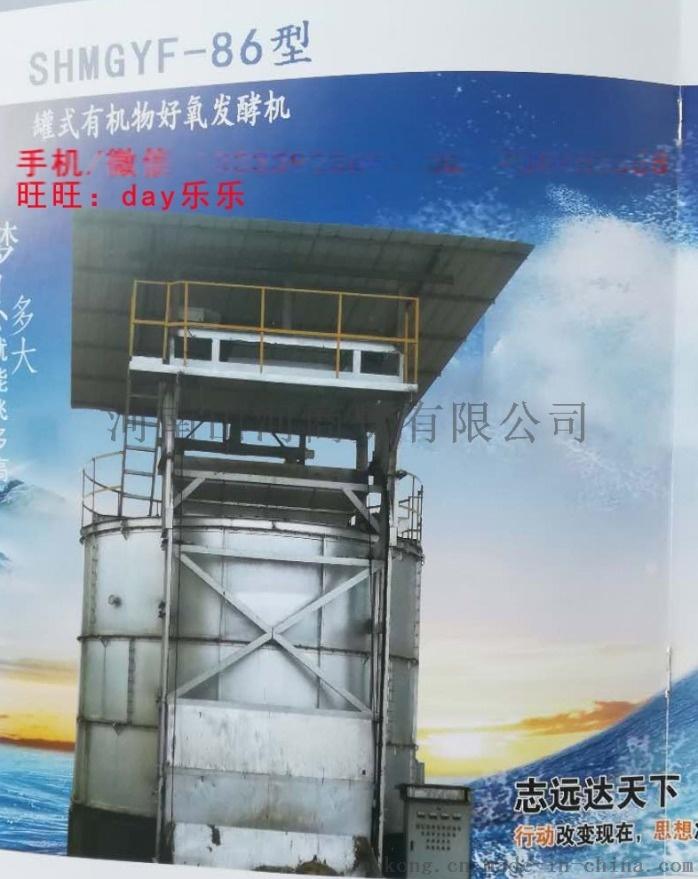 养鸡养牛厂/养猪场等养殖场有机肥好氧发酵机发酵罐46128092