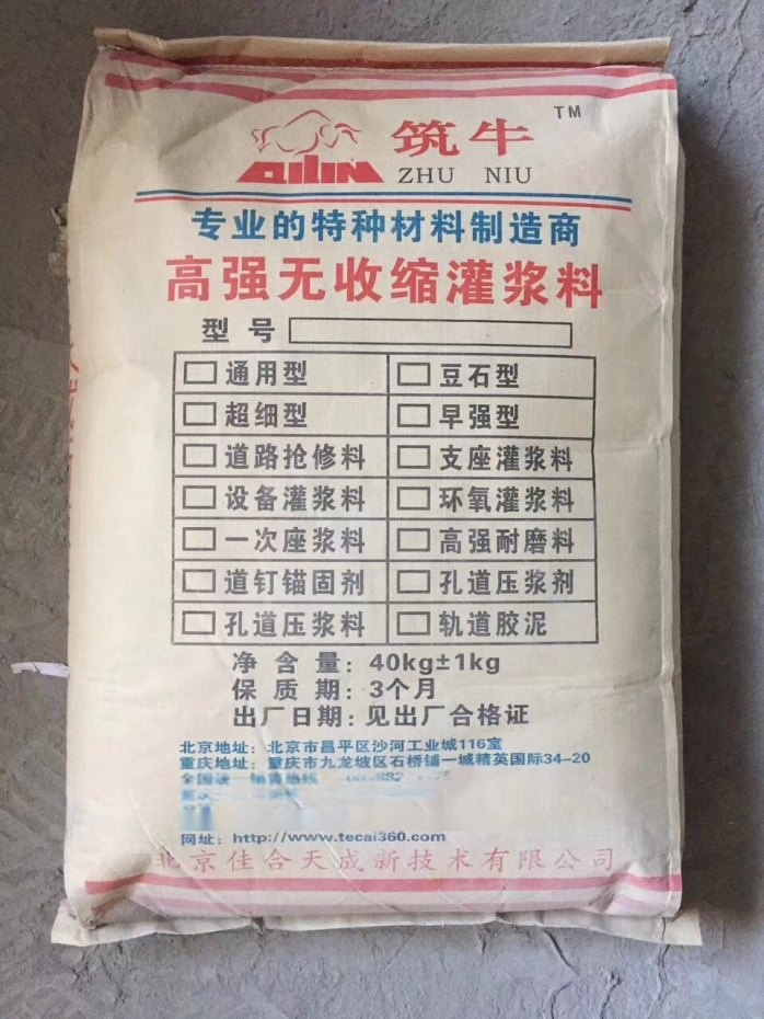 霸州超細灌漿料-築牛牌灌漿料廠家-超細水泥灌漿料797234035