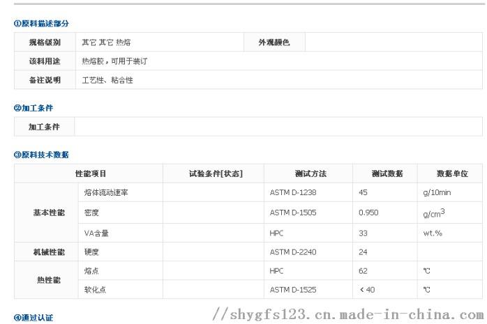 EVA 韩国乐天化学 VA810物性9.png
