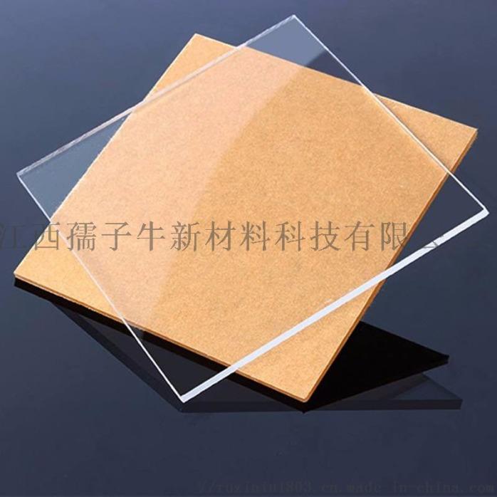 PMMA亚克力板材厂家直销796069535