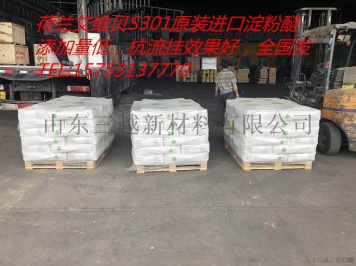 減水劑,聚羧酸減水劑廠家,高效砂漿減水劑793561272