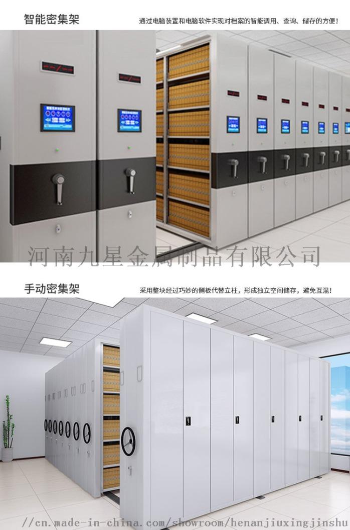 廠家直銷智慧密集架電動密集架可移動雙柱會計憑證檔案83681252