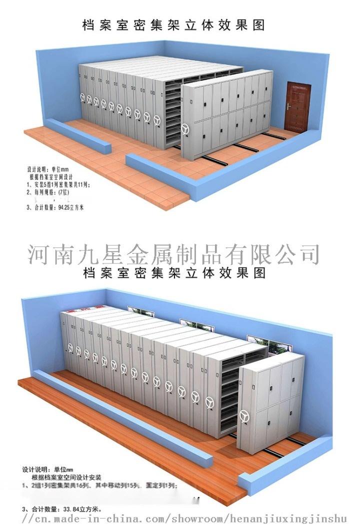 廠家直銷智慧密集架電動密集架可移動雙柱會計憑證檔案83681232