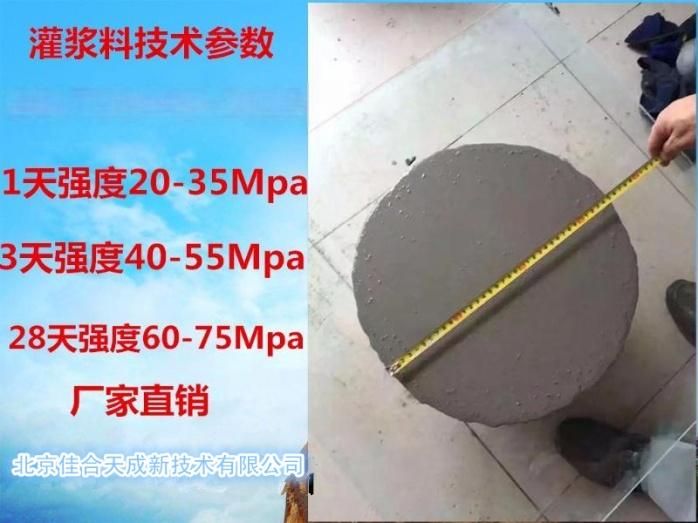 灌浆料-抗压强度.jpg