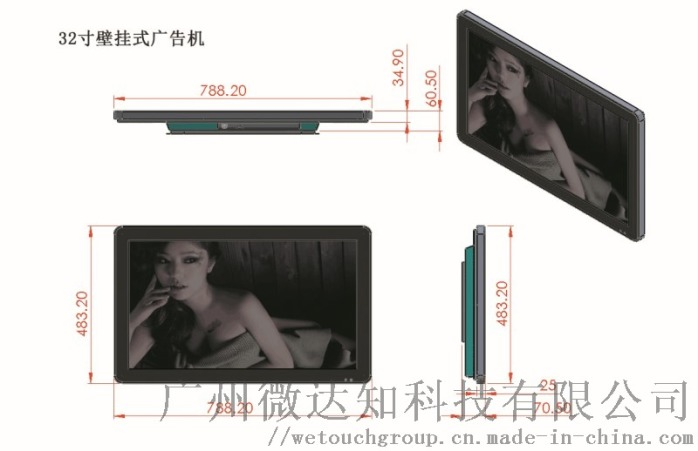 32寸壁掛式廣告機.jpg