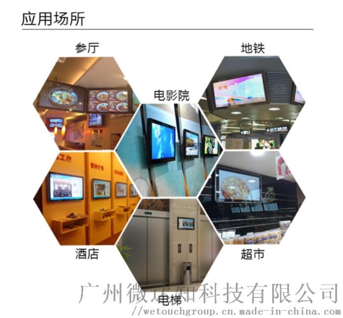 27英寸商業顯示屏 液晶商業顯示器 液晶廣告機83831795