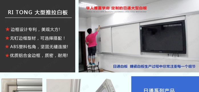 学校用教学白板多媒体白板日通生产厂家定做83879075