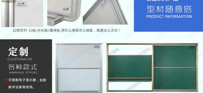 学校用教学白板多媒体白板日通生产厂家定做83879085