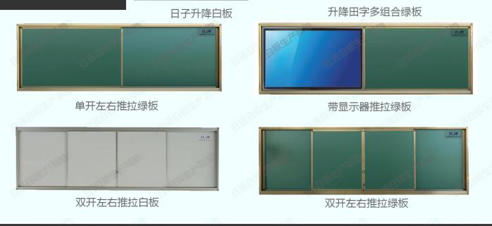 学校用教学白板多媒体白板日通生产厂家定做83879095