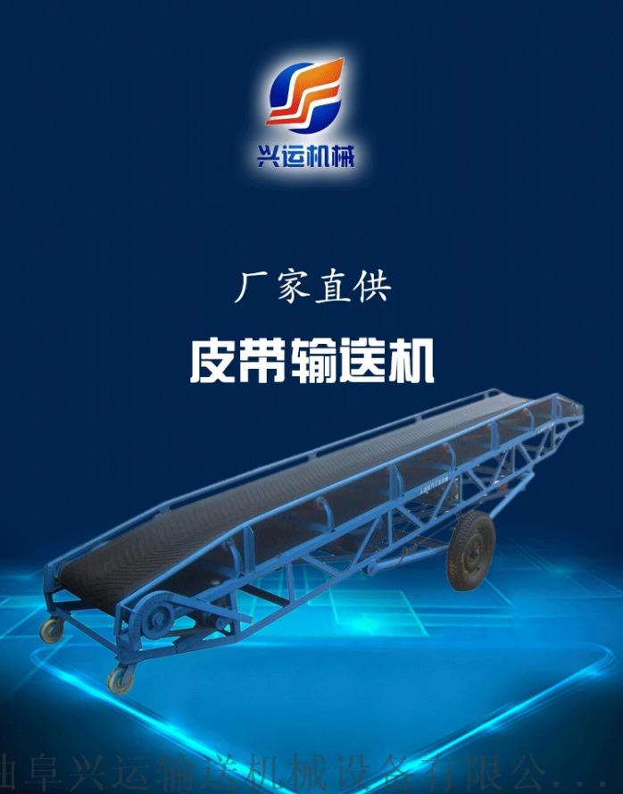 带式输送机型号规格参数曲阜兴运定制曹83968315
