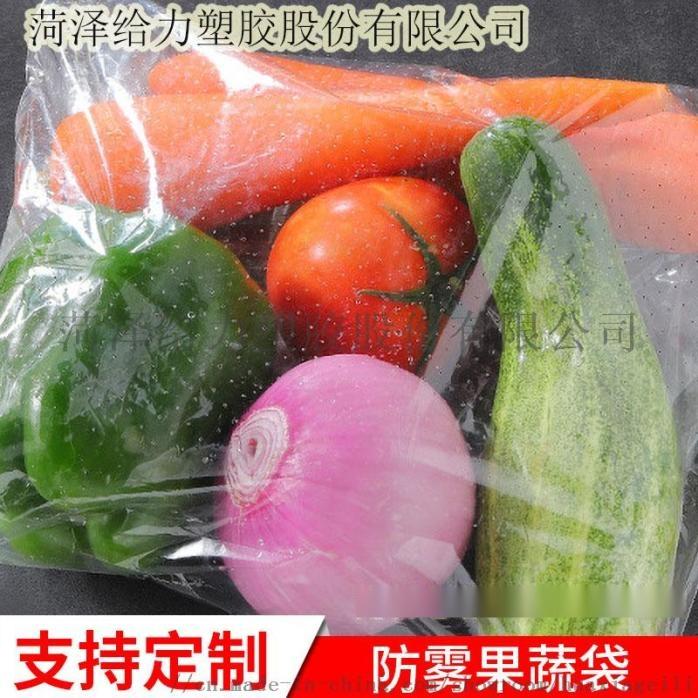 PE高壓防霧袋金針菇果蔬類包裝袋不腐爛無霧氣可定製793238882