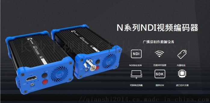 NDI产品介绍.png