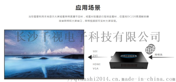 DC200视频编码器应用场景7D.jpg