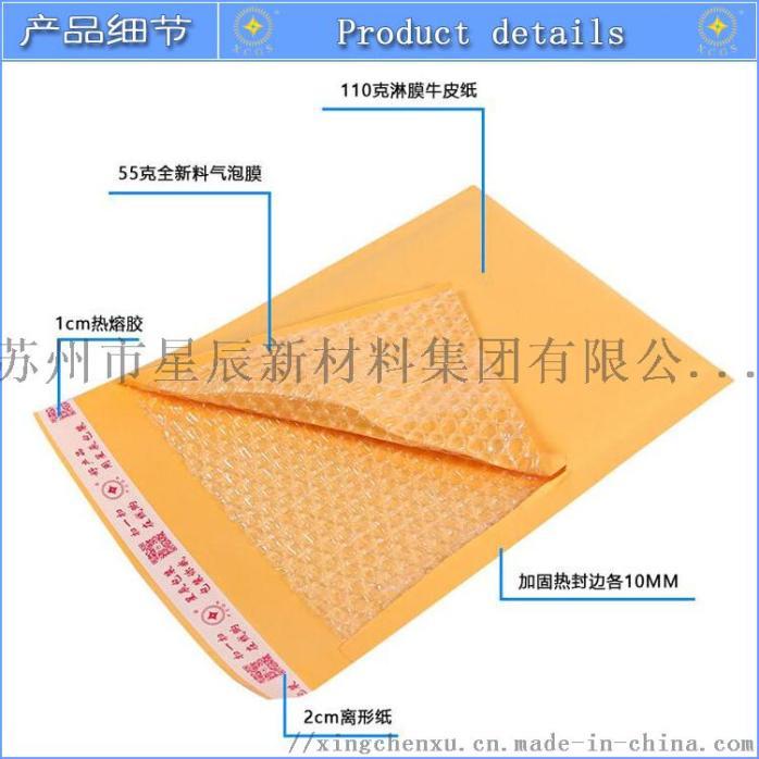 定制牛皮纸复合气泡袋 牛皮纸信封袋 书籍服装包装袋84316485