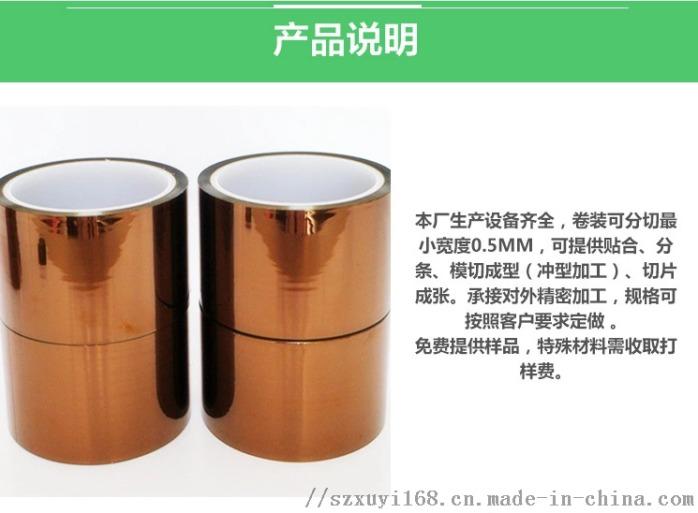 现货 PCB板专用聚酰亚胺胶带 耐高温 不残胶84599352