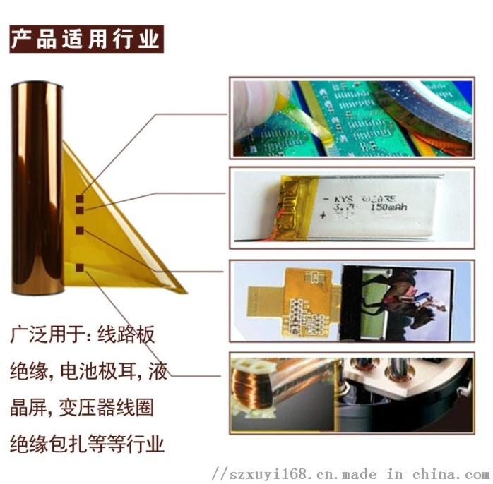 现货 PCB板专用聚酰亚胺胶带 耐高温 不残胶84599542