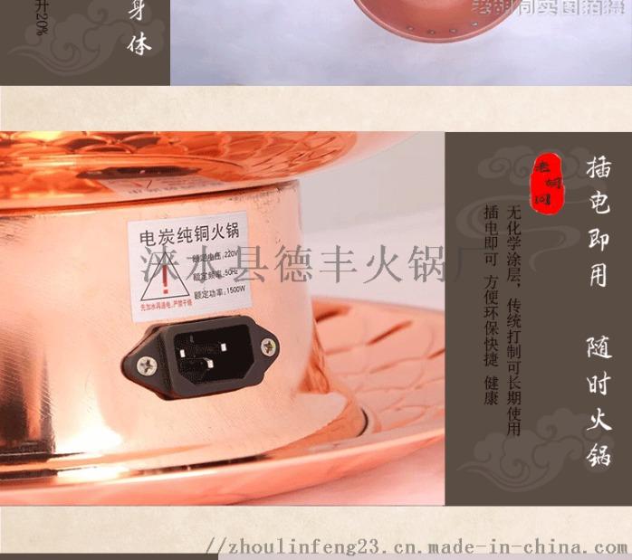 電火鍋詳情頁_09.png