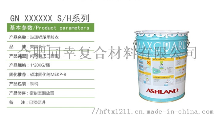 亚什兰GN系列胶衣产品图片5.png