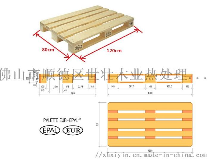 EPAL欧标托盘授权生产商790450495