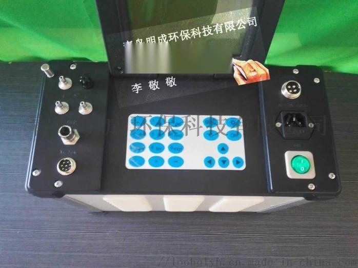LB-70C平行自动烟尘烟气检测仪1.jpg