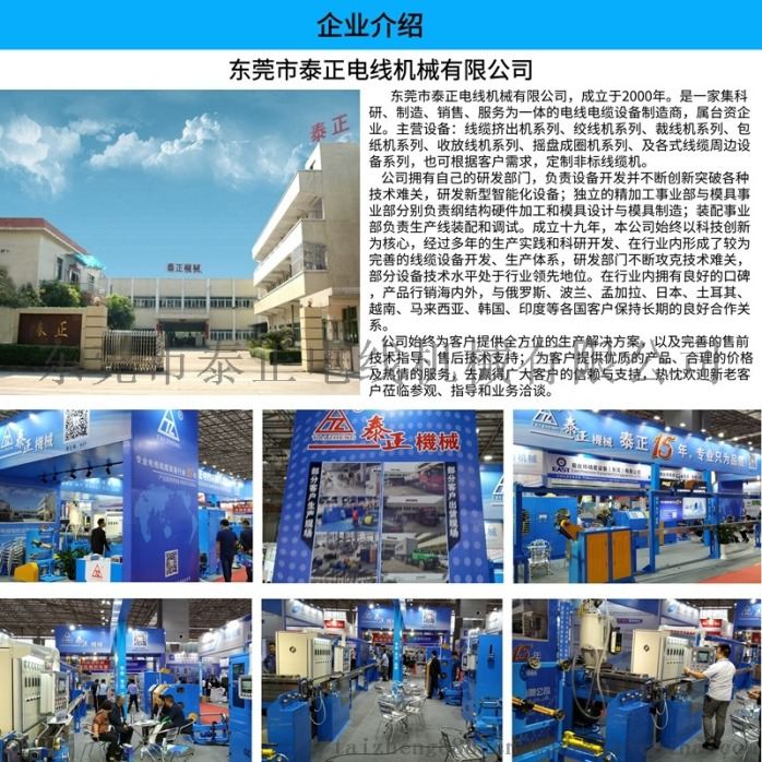 高速电源线电力电缆挤出机 押出生产线84844012