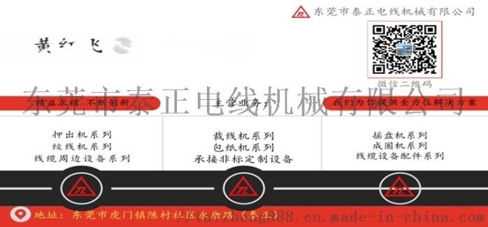 高速电源线电力电缆挤出机 押出生产线84844072