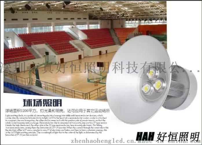 好恆照明專業生產製造100W 150W 200w 250W進口晶片 工礦燈 防爆燈 工廠燈 廠房燈 高棚燈 球場燈廠家直銷758042755