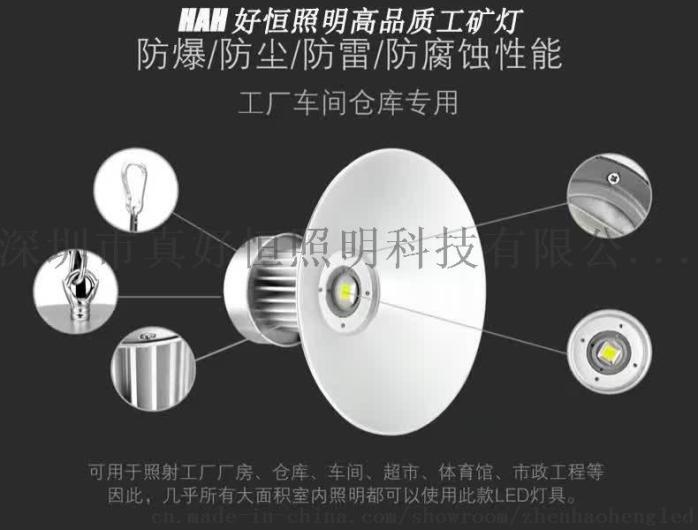 好恆照明專業生產製造100W 150W 200w 250W進口晶片 工礦燈 防爆燈 工廠燈 廠房燈 高棚燈 球場燈廠家直銷757823035