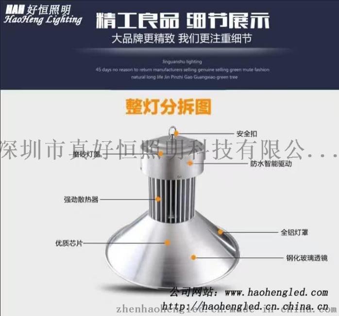 好恆照明LED50W工礦燈 集成工礦燈 實心厚料散熱柱工礦燈 批發價格 廠家直銷758751575