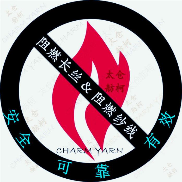 阻燃纖維、阻燃黑絲、安全防火化學纖維舫柯生產800175495