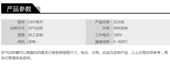 江苏瑞源厂家定制管道式空气加热器85615745