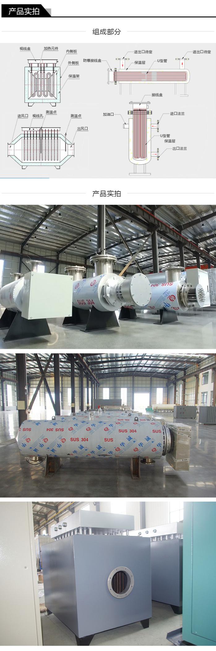 江苏瑞源厂家定制管道式空气加热器85615715
