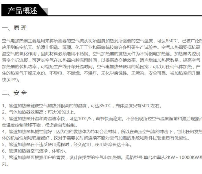 江苏瑞源厂家定制管道式空气加热器85615735