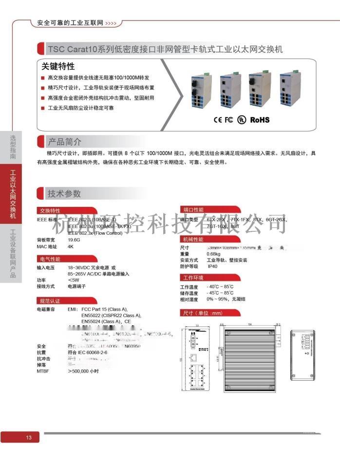 TSC卓越Carat10-7TX-1FS20交換機86364955