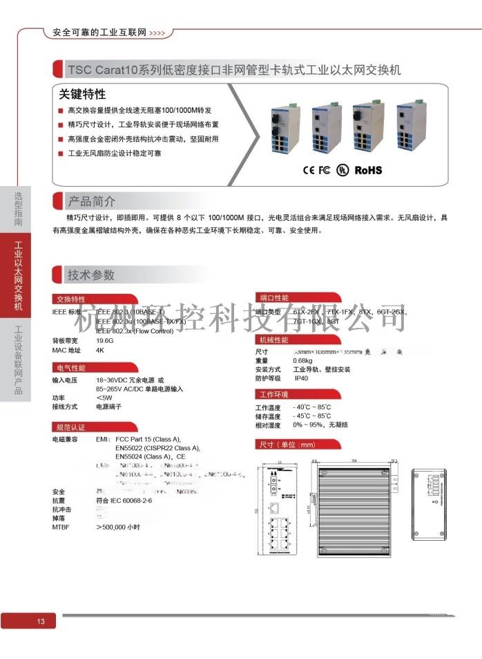 卓越TSCCarat10-6TX-2FS20交換機86294935
