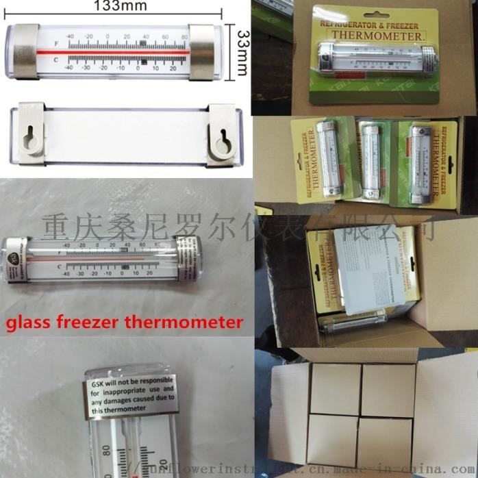glass freezer thermometer (3).jpg