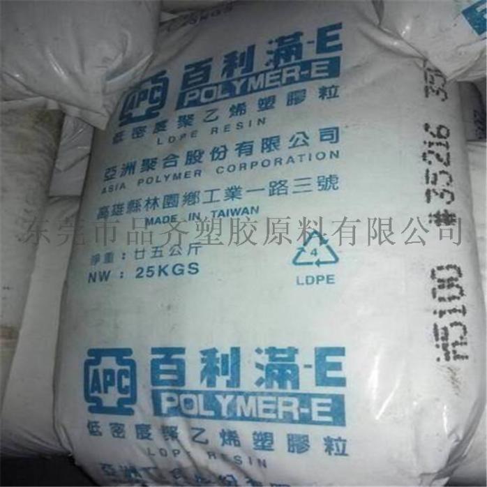 LDPE/台湾亚聚/M5100低密度聚乙烯 透明级LDPE薄壁制品760619765