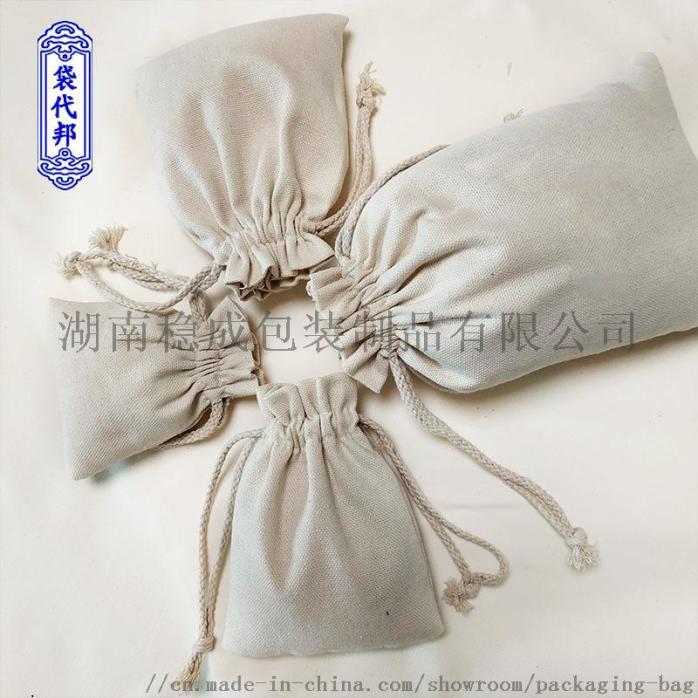 厂家定制棉布束口袋环保帆布袋 拉绳束口袋 抽绳大米小布袋子定做 (7).jpg