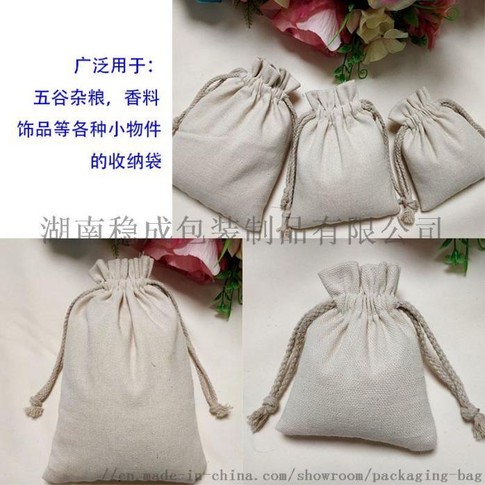 厂家定制棉布束口袋环保帆布袋 拉绳束口袋 抽绳大米小布袋子定做 (8).jpg