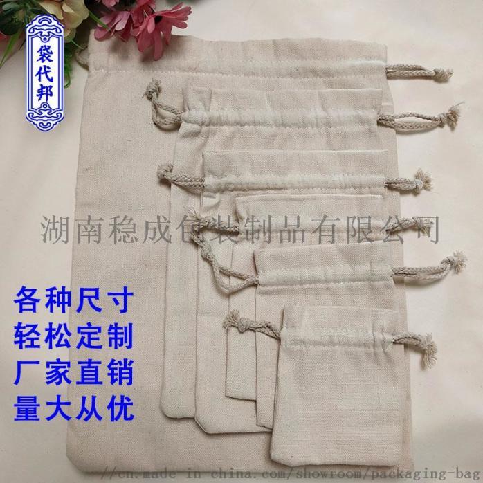 厂家定制棉布束口袋环保帆布袋 拉绳束口袋 抽绳大米小布袋子定做 (9).jpg