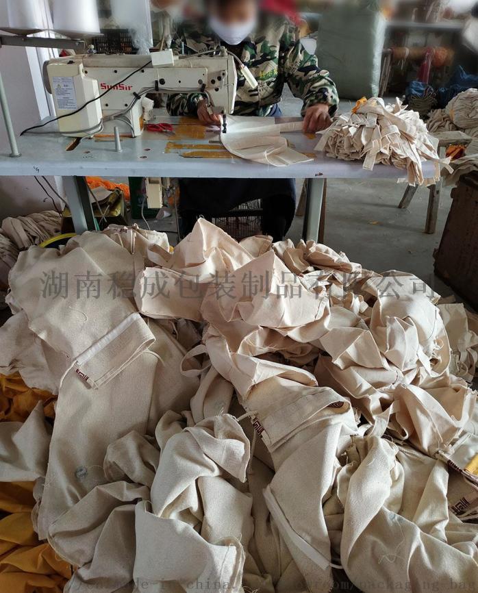 棉布袋束口袋礼品袋包装定做 湖南袋代邦包装定做87026712