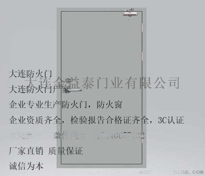 防火门3.jpg