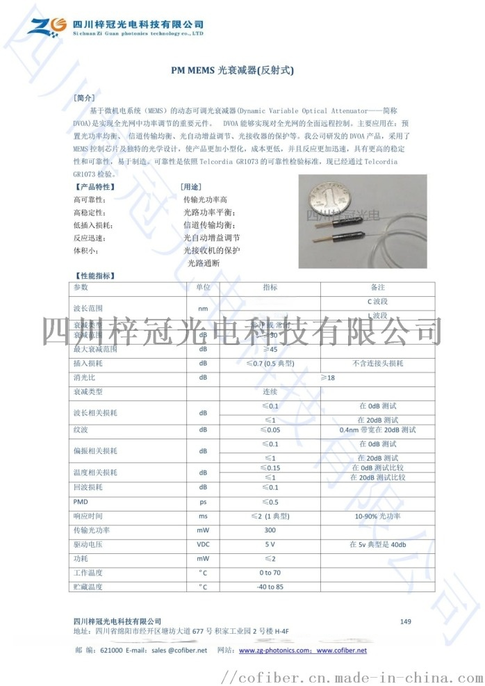 PM MEMS光衰减器(反射式)1.jpg