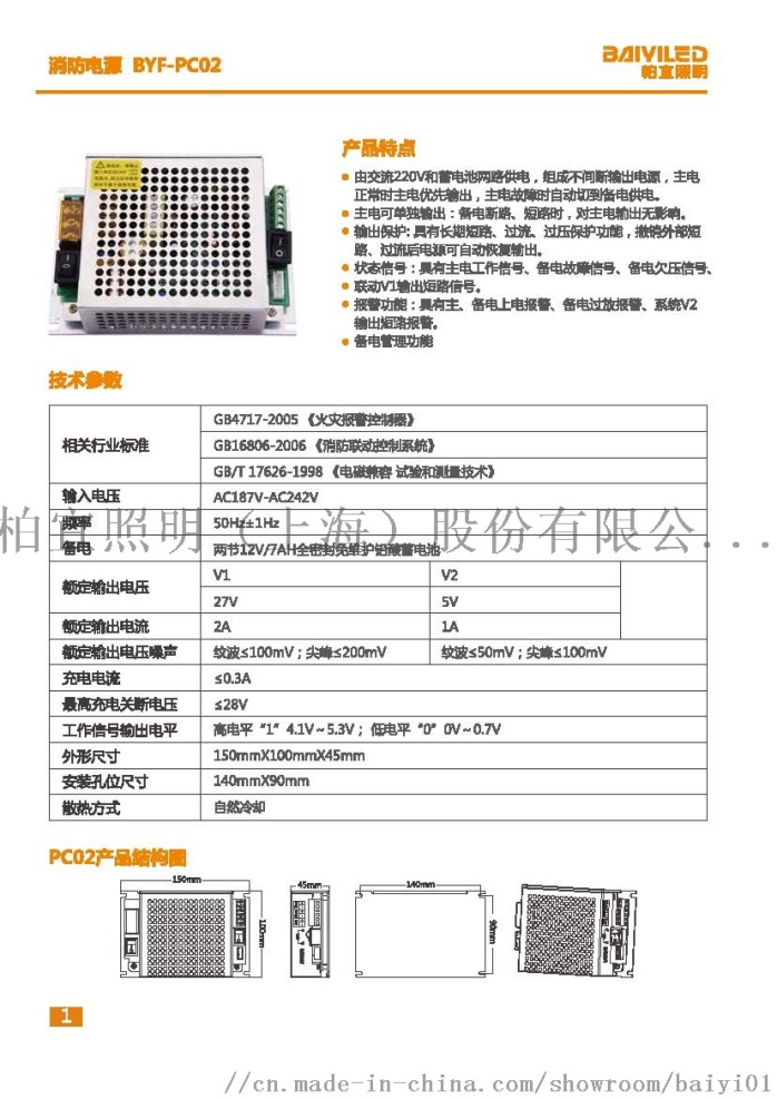消防電源互感器樣冊 4.jpg