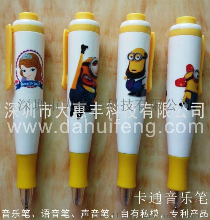 音乐笔发音笔录音笔外贸出口高品质可订做LOGO86910665
