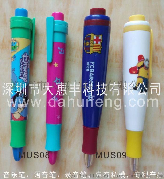 音乐笔发音笔录音笔外贸出口高品质可订做LOGO86910675