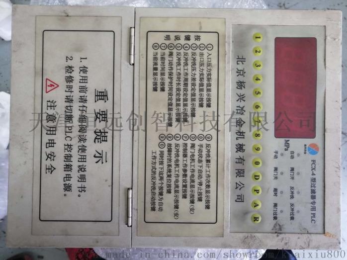 天津PLC现场故障诊断排除,提供现场技术服务797790332