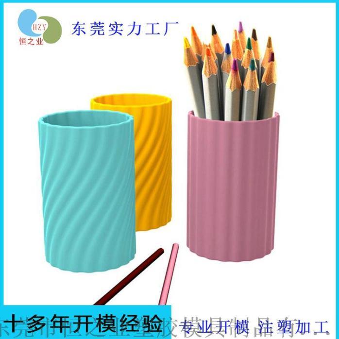 创意型塑料笔筒 牙刷筒塑料件加工 塑胶模具注塑加工塑胶外壳 (1).jpg