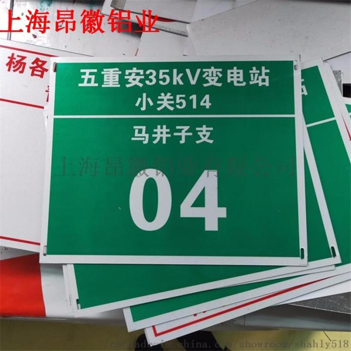 安全标志牌安全警示牌验厂标示牌警告禁止指令牌定制87552362