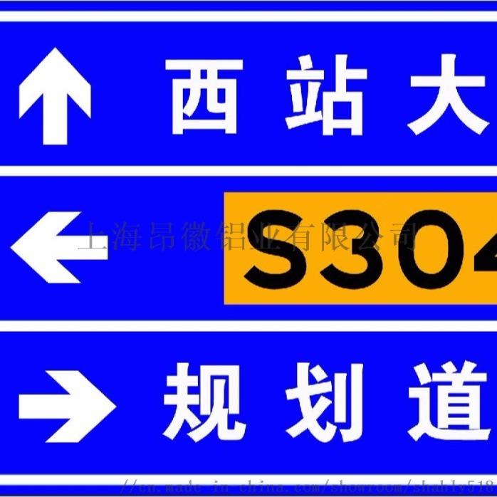 反光標誌牌 道路指示牌 警示牌 鋁合金牌798991022